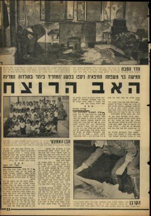 העולם הזה - גליון 1162 - 30 בדצמבר 1959 - עמוד 11 | כפי שהוא נראה דקות ספורות אחרי שהמשטרה הוציאה נזמנו את חמש גוויות משפחת צבי. הצד הימני של החדר נראה חרוך ומפויח, מכיוון שזהו הצד הקרוב ביותר למטבח, שנשרף כמעט