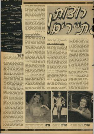 העולם הזה - גליון 1162 - 30 בדצמבר 1959 - עמוד 13 | עובדה שהתיירים הבאים לישראל אינם יכולים לשאת בארצותיהם נשים באותה רמה שהם יכולים למצוא בישראל. רוב התיירים הנושאים ישראליות הם מבוגרים בגילם. בארצותיהם הם