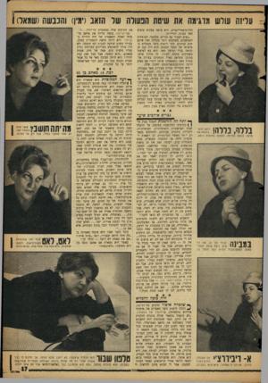 העולם הזה - גליון 1162 - 30 בדצמבר 1959 - עמוד 17 | עליזה עולש מדגימת את שיטת הנעולה שד הזאב(ימין) והכבשה(שמאל) הדרום־אמריקאיים. היא עושה עסקים טובים מאד בעונת התיירות. ״נעים לעבוד עם גברים, מסתבר. הם פחות