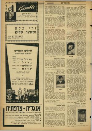 העולם הזה - גליון 1162 - 30 בדצמבר 1959 - עמוד 3 | מכתבים גילוי כשרון קראתי בעיוז את מאטרבם על מר אלכסנדר זרחין (העולם הזה .)1160 לפני נסיעתנו לרודזיה בשנת ,1957 נלחמתי עם מר זרחיז, שיצא עם דבריו בעתונות, אחרי