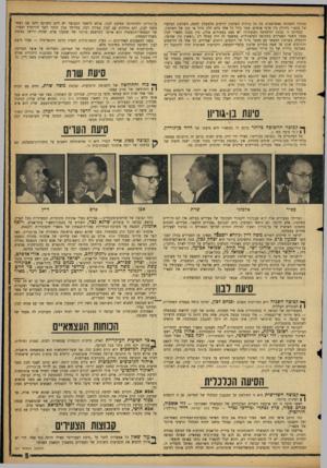 העולם הזה - גליון 1162 - 30 בדצמבר 1959 - עמוד 5 | בניגוד למפלגה פאשיסטית, בה כל כוחות השלטון זורמים מלמעלה למטה, השלטון הבלעדי של מפא״י מחולק בין אלפי אנשים׳ אשר בידי כל אחד מהם חלק גדול או קטן של השלטון.