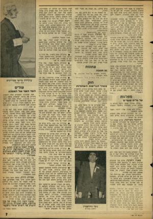 העולם הזה - גליון 1162 - 30 בדצמבר 1959 - עמוד 7 | בתל־אביב כי אנשי לח״י מתכוננים להרוג (קרא סרלין :״אז תכניס את מאנדי למפאישיות מרכזית. השגריר לא ידע מי ה־לגה!״). קרבן המיועד. הוא כיקש אותי לנצל את על השאלה את