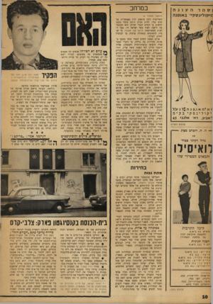 העולם הזה - גליון 1163 - 6 בינואר 1960 - עמוד 10 | בסוף -השבוע היה נדמה כי צלב־הקרס התפשט על פני כל ארצות התרבות המערבית*. … • ציורם של צלבי־קרס בבית־הכנסת שבקלן. … אולם כאשר היה המדובר באנטישמיות גרמנית,