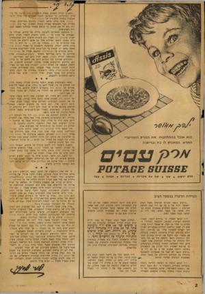 העולם הזה - גליון 1163 - 6 בינואר 1960 - עמוד 2   עתה יוזמנו הקוראים להמציא לנו את יומניהם או תאור חייהם.