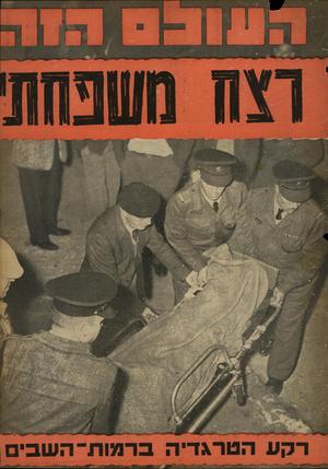 העולם הזה - גליון 1164 - 13 בינואר 1960