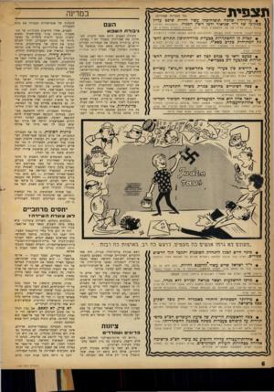 העולם הזה - גליון 1164 - 13 בינואר 1960 - עמוד 6 | השבוע, אחרי הידיעות הקודרות על הת פשטות מגיפת ציור צלבי־הקרס בחמש יבשות, הגיעו ידיעות צוהלות על קפיצה גדולה של מכונת המגביות. יהודי העולם הבינו את הרמז של