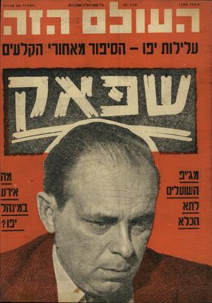 העולם הזה - גליון 1166 - 27 בינואר 1960