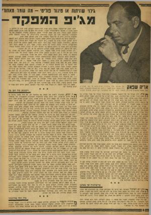 העולם הזה - גליון 1166 - 27 בינואר 1960 - עמוד 8 | לפתע הפך נאשם במעשים פליליים, הושלך לכלא יחד עם מסתננים, רועי־זונות, פורצים וגנבים. … האורח האחרון התבונן בחבריו למעצר. היו אלה שלושה מסתננים, שלושה פורצים,