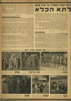 העולם הזה - גליון 1166 - 27 בינואר 1960 - עמוד 9   אותו לילה הוענק לפלוגה תיאר־הכבוד הרשמי שלה: שועלי שמשון. … השועל המשל בג׳יפ המפקד של שועלי־שמשון, במיצעד 1948 ברחובות.