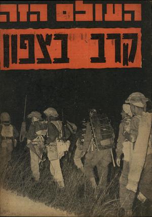 העולם הזה - גליון 1167 - 3 בפברואר 1960