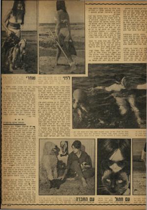 העולם הזה - גליון 1167 - 3 בפברואר 1960 - עמוד 13 | י כדי לקנות דגים מן הדייגים. הערביים שבחוף לא היו דגים. גם לא הסכים לצאת לים לדוג ל, אמרו לה, יש כאן דייג הונ־זוא יסכים לצאת לים. כך פגשה ובי. הוא היה עולה חדש