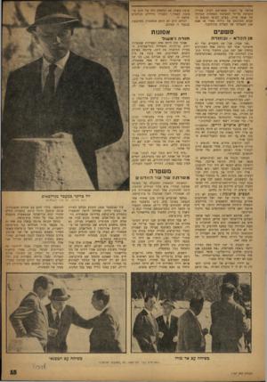 העולם הזה - גליון 1167 - 3 בפברואר 1960 - עמוד 15 | פגישה על הגבול חמש־שש דקות. אחריה הוסרטה על־ידי המצלמה השחורה הגדולה של אנשי מורו. בסרט הסופי תתפוס ה־תבוא תשובתם של גולדה מאיר או אבא אבן לשאלתו של השליח
