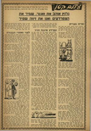 העולם הזה - גליון 1167 - 3 בפברואר 1960 - עמוד 17 | גזתר בו ידובר 211־ צפגרים שאינן צפורי־גפטז וער גכס-יגן טזאימז נכעי־צאן־ברגר, ער \זכ2־ גער רא כרום־— ערהאובעיגן דנורדא. גלגץ אוהב את ואגנר, שמיר את הצפרדעים