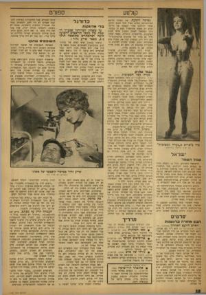 העולם הזה - גליון 1167 - 3 בפברואר 1960 - עמוד 18 | ספ 1רט קולנוע גסיסה דומעת. את תפקיד הרופא האידיאליסט ממלא פאול מוני הטוב והזקן, שחזר לקולנוע אחרי הפסקה של תריסר שנים רק משום שהתפקיד מצא חן בעיניו. מוני