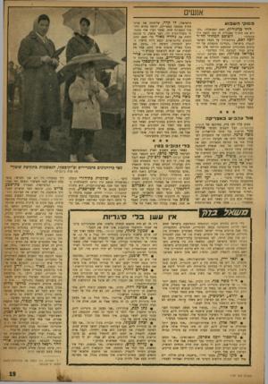 העולם הזה - גליון 1167 - 3 בפברואר 1960 - עמוד 19 | אנשים מסוקי השבוע דויד כך גוריון, ראש הממשלה :״לקרוא את התנ״ך באנגלית זה כמו לנשק דרך מטפחת השופט המחוזי הד״ר יוסף לאם, בסימפוזיון על מעמד האינט־לגנציה בישראל