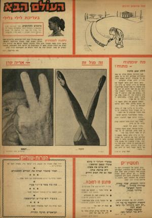 העולם הזה - גליון 1167 - 3 בפברואר 1960 - עמוד 21 | בע 1יכת לילי גלילי מוזמנים משתתפים. אחד הד!,ואים מגי ן המשתתפים במשלוח חומר המתפרסם בעמוד זר. יוכה בפרס של עשר ל״י שיוענק מזי שבוע בשבוע. הזוכה השבוע — משה