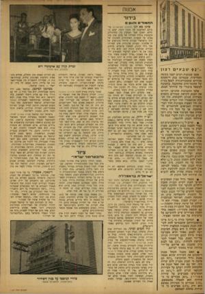 העולם הזה - גליון 1167 - 3 בפברואר 1960 - עמוד 22 | אממח בידור החמודים והגם $ 2 0/0שבעיםרצון משך שבועות רבים ישבו בקומה השלישית שבמרכז בנק דיסקונט פקידים שתפקידם היה לטפל במיון של החומר הרב שהתקבל, בתשובה למשאל