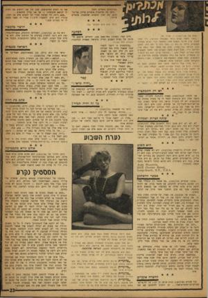 העולם הזה - גליון 1167 - 3 בפברואר 1960 - עמוד 23 | כטודנטיס נחמדים והכל. נחשו מה שהחברה אומרים עליהן (על־כל- כנים, מה שהן טוענות שהחברה אומרים עליהן). ברבר הוא איש המבקר בבר. אני כי קשים החיפושים, שכן אין אנו