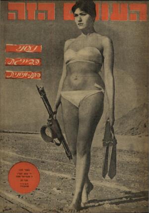 העולם הזה - גליון 1167 - 3 בפברואר 1960 - עמוד 24 | מ