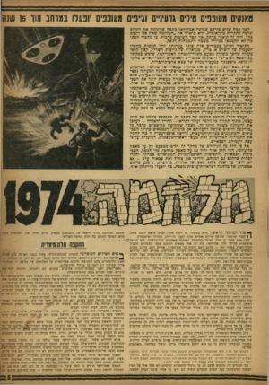 העולם הזה - גליון 1167 - 3 בפברואר 1960 - עמוד 5 | טאנקים מעוננים טילים גרעיניים וג״נים מעוננים ׳ונעלו במרחב הוו 15 שנה לפני כמה שנים פירסם שבועון אמריקאי כתבה שזיעזעה את העולם ונרמה לתקרית בינלאומית. היא תיארה