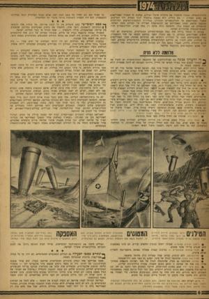 העולם הזה - גליון 1167 - 3 בפברואר 1960 - עמוד 6 | דלתות־הנפילה, שסגרו מלמעלה את מינהרת שיגור הטילים, במקום זה הפעילו ד,אמריקאים את נשקם האחרון — אש נוזלית. היא נשפכה מלמעלה לתוך הבסיס, דרך החריצים. כשעלו