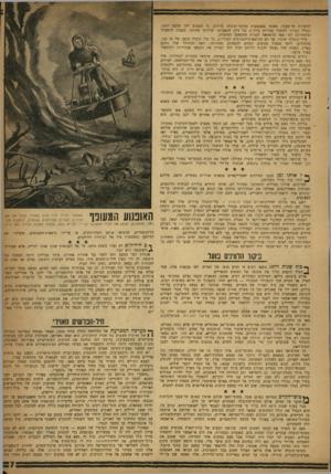 העולם הזה - גליון 1167 - 3 בפברואר 1960 - עמוד 7 | למשלוח חד־פעמי, מאשר באמצעות מטוסי־תובלה גדולים. כי המטוס יקר הרבה יותר, ובגלל הצורן להוביל כמויות גדולות של דלק להפעלתו יעילותו פחותה. מנגנון ההפעלה והתחזוקה