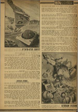העולם הזה - גליון 1167 - 3 בפברואר 1960 - עמוד 8 | לבסיסיהם המרוחקים. מהירות זו, והפיזור הרב של האספקה, מנעו מן האוייב מסרה טובה לשיגור טילים. בסיסי האספקה היו מפוזרים במרחקים, מחבש ועד לדרום אפריקה, ובן