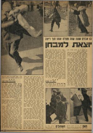 העולם הזה - גליון 1170 - 24 בפברואר 1960 - עמוד 15 | בו אבנים שעה שזה 8צלס אוחו שן־ ריצה יוצאת למבדון כעבור יומיים הובאה דינה לבית המשפט המחוזי יחד עם שני חבריה, שהואשמו אף הם באותה ההאשמה. בפני השופט המחוזי