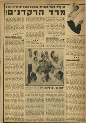 העולם הזה - גליון 1170 - 24 בפברואר 1960 - עמוד 18 | מה קורה כאשר ההצלחה מסחורת אמנים ישראליים בחרל וערד הר קדני ם! ך * שע רו רי ה * פרצה בבוגוטה, בירת קוו | לומביה. היו מעורבים בד. אנשי משטרה׳ אנשי הבולשת