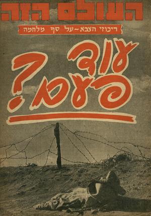 העולם הזה - גליון 1171 - 2 במרץ 1960