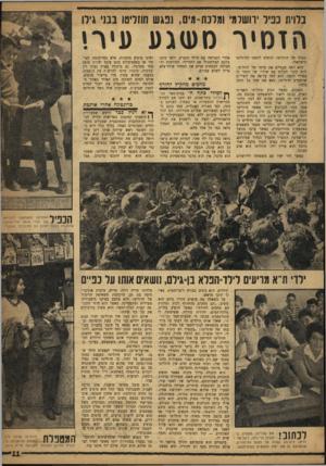 העולם הזה - גליון 1171 - 2 במרץ 1960 - עמוד 11 | בלוית כפיל ׳השלג׳ ומלכת״מים, נפגש חחליטו בבני גילו הזסיר סע<גע עירי כפילו של חוזליטו, הוחלט להפכו לחוזליטו הישראלי. הוא ראה פעמיים את סרטו של חוזליטו. ׳הוא