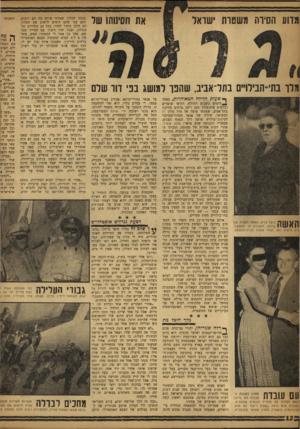 העולם הזה - גליון 1171 - 2 במרץ 1960 - עמוד 12 | מדוע הסירה משטות ישראל את חסינותו שר מלו בתי־הבילו״ם בתל־אביב, שהפן למושג בפי דוו שלם | 18 6ך ן גימל גנים, אשתו השניה של ו 1 1 1 1 1ברלה, העוזרת לו בעסקיו. היא
