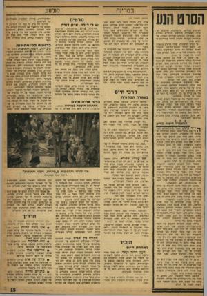 העולם הזה - גליון 1171 - 2 במרץ 1960 - עמוד 15 | הסוט תנע העושים עבודתם בהתנדבות, ומלבדם מעסיקה המשטרה מודיעים מיוחדים תמורת שכר, מבטיחה סכומים רציניים תמורת אי־פורמציה העלולה להביא לגילוי עבריינים או רכוש
