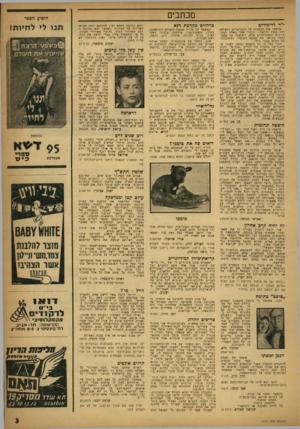 העולם הזה - גליון 1171 - 2 במרץ 1960 - עמוד 3 | מכתבים י״ד לריקודים קראתי את הכתבות על הגברברים (העולם הזה 1102 והלאה) ,ובתור אחד מאלה הטס־תיינים והמתרחקים מהם, זועזעתי ער עמקי נפשי בקראי את מצבם המוסרי