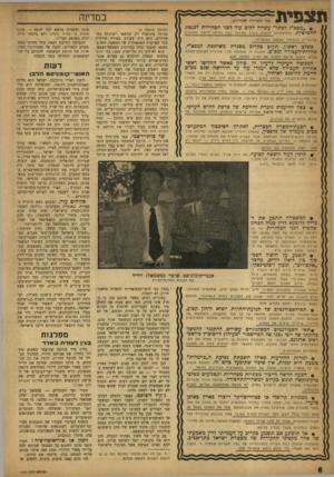 העולם הזה - גליון 1171 - 2 במרץ 1960 - עמוד 6 | תצפית במדינה (כל הזכויות שמורות) , 0״מפא״י רבתי״ עשויה לקום עוד לפני הבחירות לכנסת החמישית. התפתחויות חדשות בקרב השמאל נתנו דחיפה הדשה לתוכנית בן־גוריון