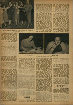 העולם הזה - גליון 1172 - 9 במרץ 1960 - עמוד 11 | ישראל. ליד הקיר הסתדרו בשורה ישרה רבקה טננבאום ( 65 קילוגרם) ,שרה בטיטו ( ,)93 רות בן־ידידיה 69.5מרים ליברמן ( )98 ואסתר נהוראי ( 116 קילוגרם). קסי מטמור הרזה