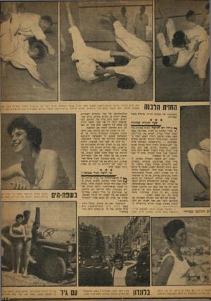 העולם הזה - גליון 1172 - 9 במרץ 1960 - עמוד 13 | החזית הלבנה היא חזית הג׳ודו בניגוד לג׳יאו־ג׳יטסו, מקצוע יפאני עתיק שנועד למלחמה, הג׳ודו נוצר לפני 78 שנים בטוקיו למטרות הגנה, ספו שעשוע וחינוך. הוא מוגבל