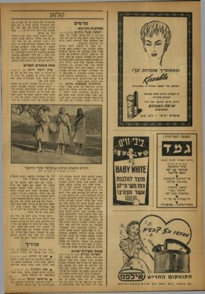 העולם הזה - גליון 1172 - 9 במרץ 1960 - עמוד 16 | קולנוע סרטים חתימת הו רגו ת חמשת שערי גיהנום (תל-אביב, אר־ צות־הבריוז) הם חמשת שעריו של מבצר נורמנדי עתיק, הניצב בלב הג׳ונגל של ויאט־נאם והמשמש בסיס לכנופיות