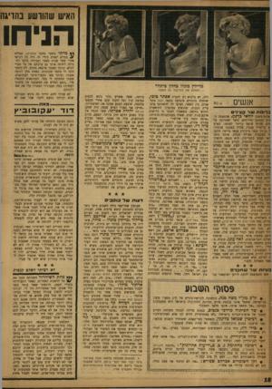 העולם הזה - גליון 1172 - 9 במרץ 1960 - עמוד 18 | האיש שהורשע בהויגח הניחו מרילץ מונרו כחלון כיתה* למחוק את הוליבוד סן המפה אנשים כרונות של קציני אלוף־משנה יוחאי כך נץ, שהתמנה הנוע כמפקד חיל־הים, סיפר לאחרונה