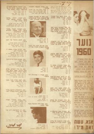 העולם הזה - גליון 1172 - 9 במרץ 1960 - עמוד 2 | אלפי נל נליון של העולם הזה מנחיל לך עובדות חדשות, לרוב אף מבלי שתרגיש בכן. כמה מהן נקלטו בזנרונך? החידון הבא יתן לך אפשרות לבדוק זאת. הוא מבוסס כולו על פרטים