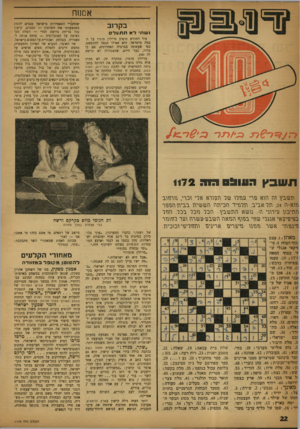 העולם הזה - גליון 1172 - 9 במרץ 1960 - עמוד 22 | אמנוח בקרוב וע1תראתתעלס עוד החודש תופיע מרילין מונרו על הבמה בישראל. היא אפילו תנסה להתפשט, כפי שעשתה בפרטיה האחרונים, אם כי ברור, כבר היום, שהצנזורה לא תרשה