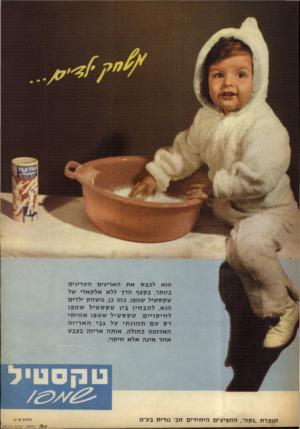 העולם הזה - גליון 1172 - 9 במרץ 1960 - עמוד 24 | הוא לכבסאת האריגים ה עדיני ם ביותר, בקצף הרך ללא אל ק אלי של סקס סי ל שמפו, כמו כן, משחק ילדים הוא, להבחין בין טקסטילשמ פו לחיקויים. טקסטילשמ פו אמיתי רק