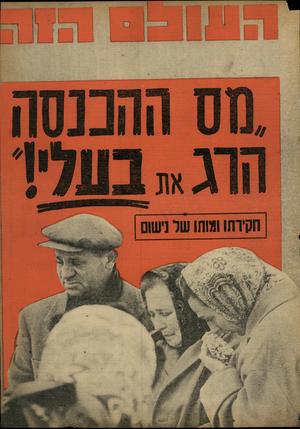 העולם הזה - גליון 1173 - 16 במרץ 1960