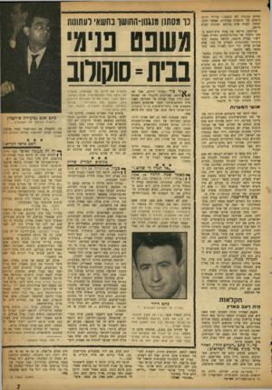 העולם הזה - גליון 1173 - 16 במרץ 1960 - עמוד 7 | הוא נכתב בנימה עויינת קיצונית, הביא כעובדות מוכיחות את כל הטענות של מנגנון־החושך נגד הנאשם. … זוהי בעית חדירת מנגנון־החושך לתוך העתונות. תחילה היתד, חדירה זו