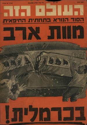 העולם הזה - גליון 1174 - 23 במרץ 1960