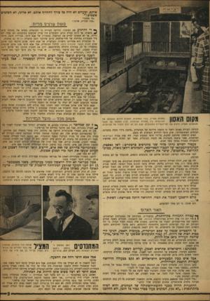 העולם הזה - גליון 1174 - 23 במרץ 1960 - עמוד 9 | כי הכרמלית היא אחריותו הישירה והבלעדית של אבא חושי. … בי לא רק האסון הגדול נשמר כסוד על־ידי אבא חושי. … המציל אכל אבא חושי דחה את ההצעה. מדוע?