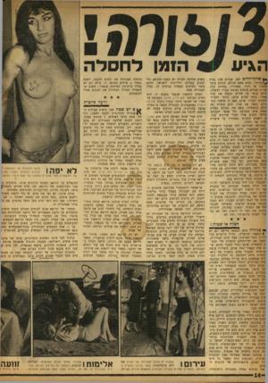 העולם הזה - גליון 1176 - 6 באפריל 1960 - עמוד 14   דווקא בשני הסרטים שפסלה בנימוק זה, נפלה הצנזורה בפח. … הצנזורה מצאה בו כאילו פגיעה בתורכיה. … בדרך כלל מגבילה הצנזורה סרטים אלה למבוגרים בלבד.