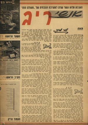 העולם הזה - גליון 1176 - 6 באפריל 1960 - עמוד 5 | יחד עמם הכינונו כתבה על מצבם — כתבה שגם היא היתה ביקורתית־מתונה, אך שהכילה כמה הערות על יחסו של הרמטכ״ל, יגאל ידין, לפרשה זו. הפעם התערב ידין אישית. … בשעת