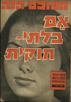 העולם הזה - גליון 1177 - 13 באפריל 1960