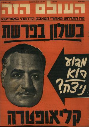 העולם הזה - גליון 1181 - 11 במאי 1960